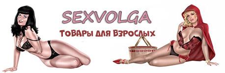 Секс Шоп в Волгограде - интим товары с Доставкой для взрослых Sexvolga.ru